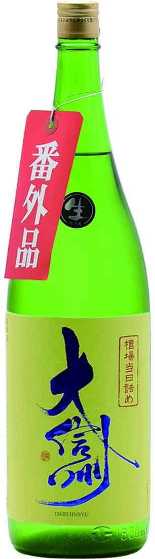 大信州 槽場当日詰め 純米吟醸 番外品【生】《完売》