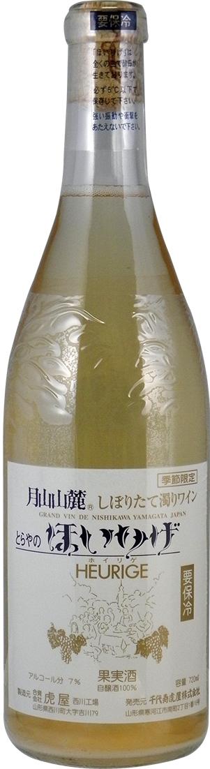 月山山麓 ほいりげ できたて生 白ワイン《完売》