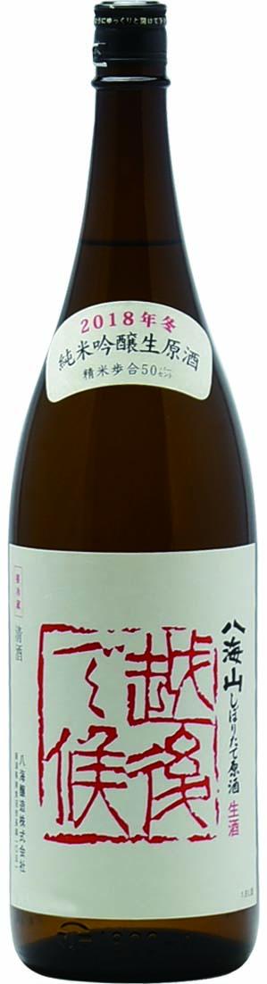 八海山 越後で候 純米吟醸生原酒(赤越後)