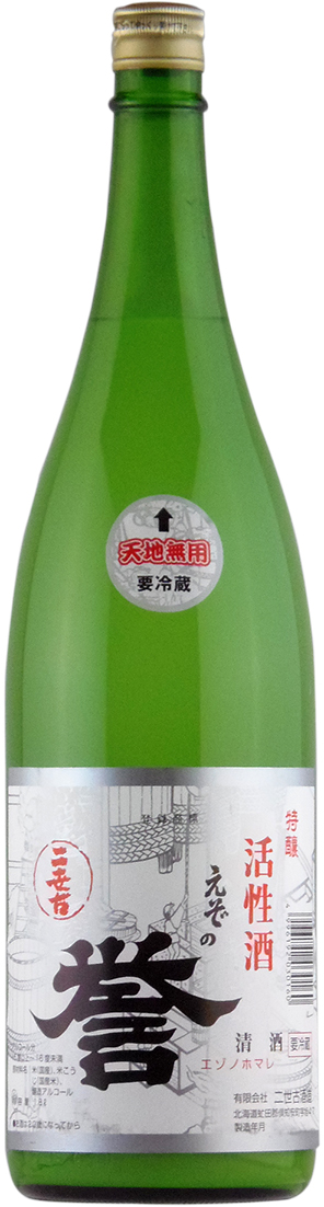 二世古酒造 えぞの誉(活性酒)
