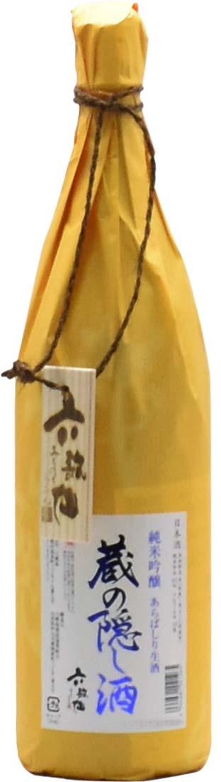 六歌仙 蔵の隠し酒 純米吟醸 あらばしり生