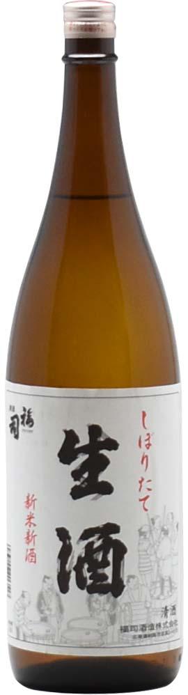 福司 純米新酒 しぼりたて生