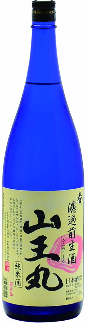開当男山 山王丸 春、濾過前生酒 純米酒 30BY