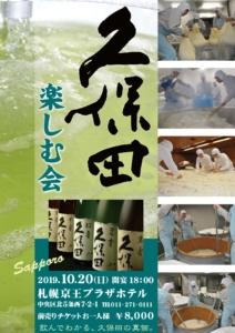 2019年久保田を楽しむ会in札幌