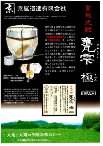 京屋酒造 甕雫〜極〜 入荷