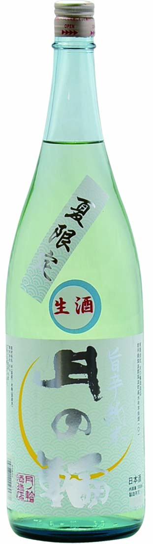 月の輪 夏酒 旨辛純米生酒