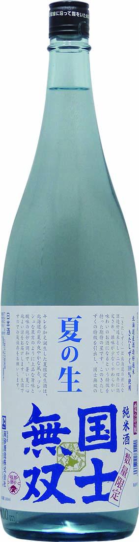 国士無双 夏の生 純米酒《完売》