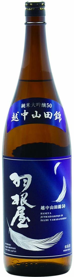 羽根屋 純米大吟醸 越中山田錦50 生