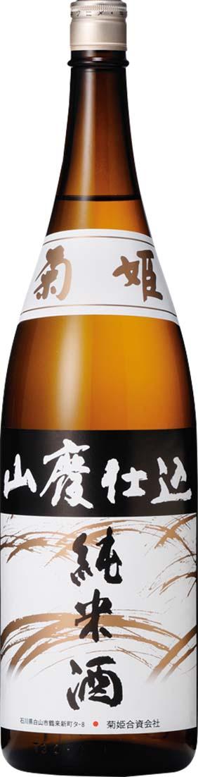 菊姫 山廃純米酒