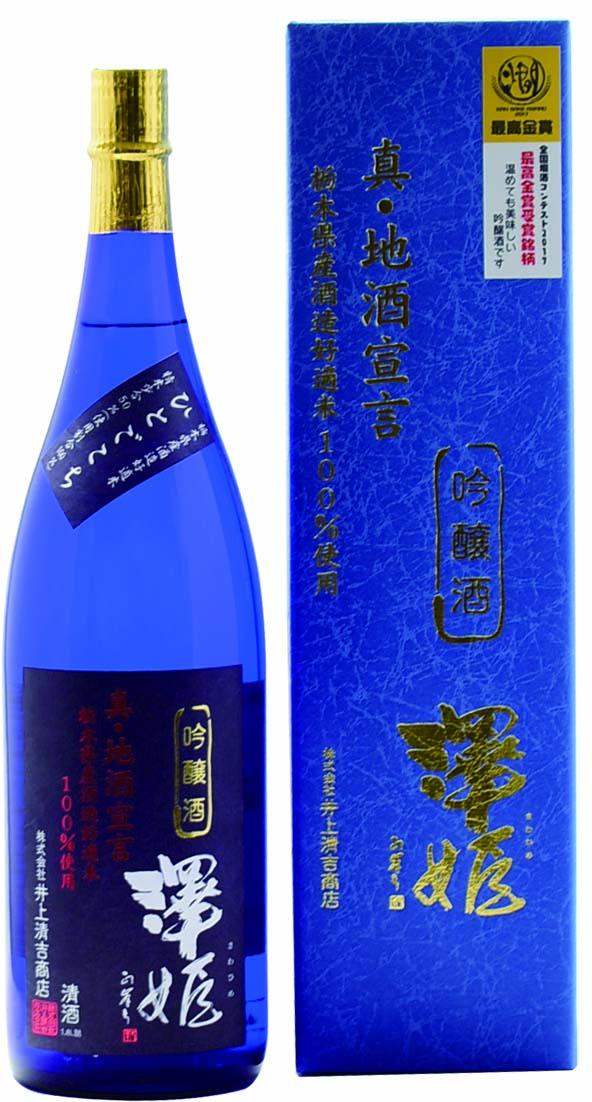 澤姫 吟醸酒 真・地酒宣言