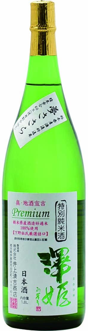 澤姫 特別純米 真・地酒宣言 プレミアム 夢ささら