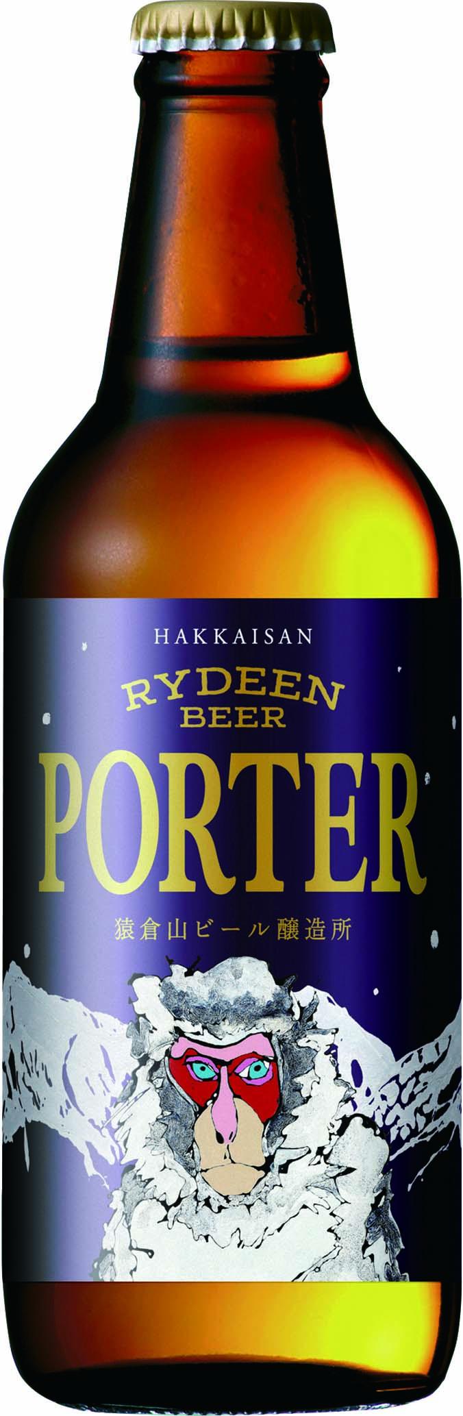 ライディーンビール ポーター  冬季限定