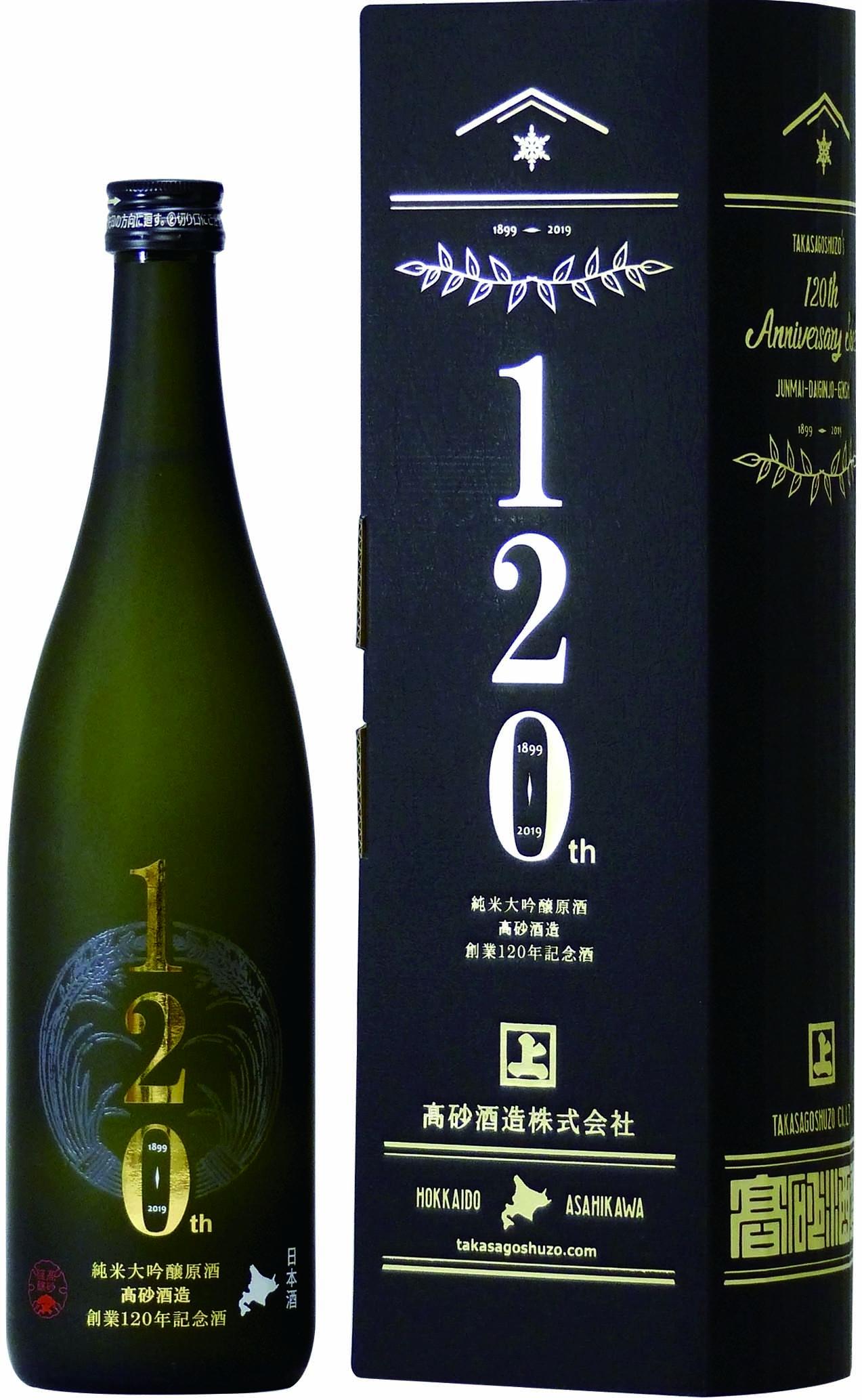 高砂酒造 純米大吟醸原酒 創業120年記念酒