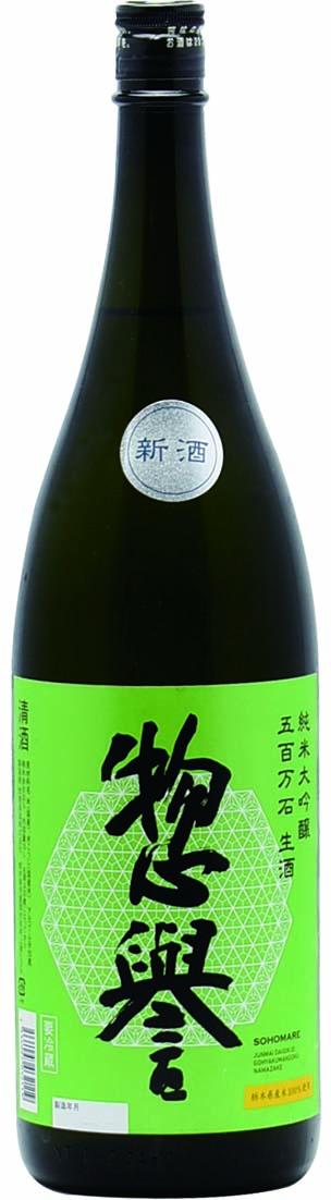 惣誉 純米大吟醸 五百万石 生酒