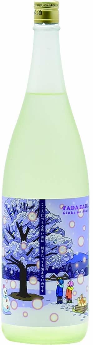 唯々 銀花のあかり 特別純米無濾過生原酒