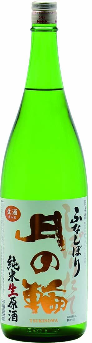 月の輪 純米生原酒 ふなしぼり