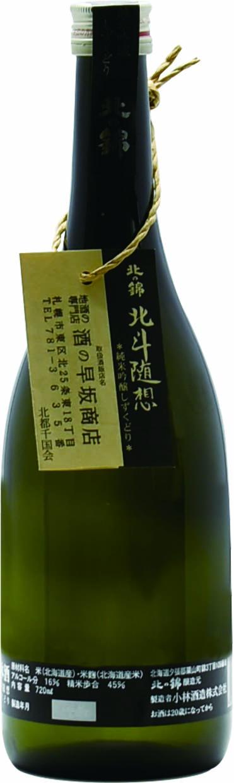 北の錦 北斗随想 純米吟醸 しずくどり【生】