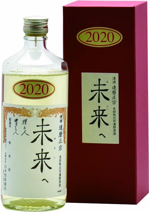 達磨正宗  未来へ  2020