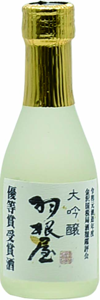 羽根屋 大吟醸袋吊り 優等賞受賞酒
