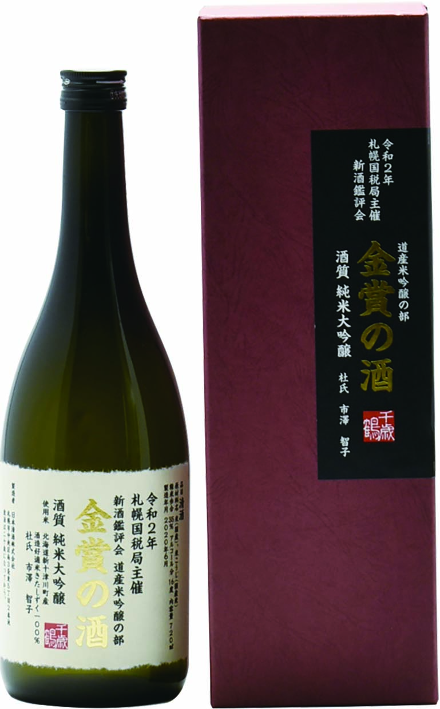 千歳鶴 札幌局 金賞の酒 純米大吟醸