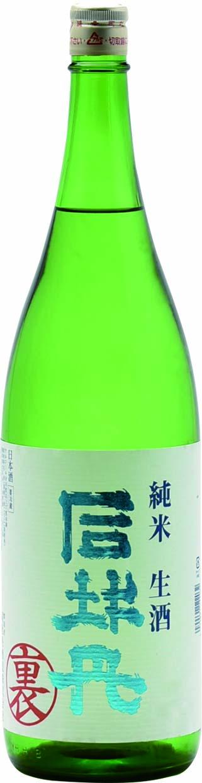 司牡丹 純米生酒 裏バージョン
