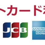 クロネコヤマト宅配便にてクレジットご利用可能