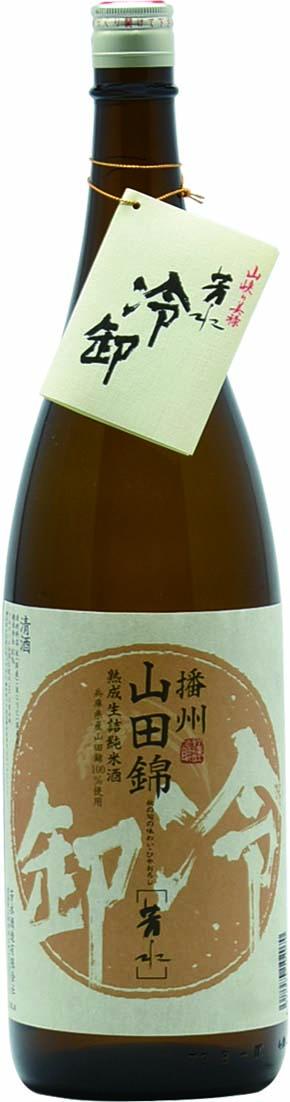 芳水 冷卸 播州山田錦 純米生詰