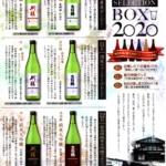 2020 出羽鶴+刈穂 頒布会