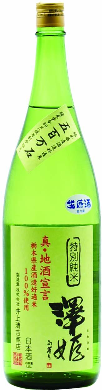 澤姫 特別純米生原酒 五百万石