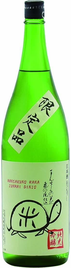 まんさくの花 亀ラベル 純米吟醸一度火入れ原酒