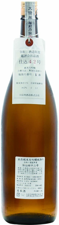 大信州 鑑評会出品酒瓶取り 純米大吟醸