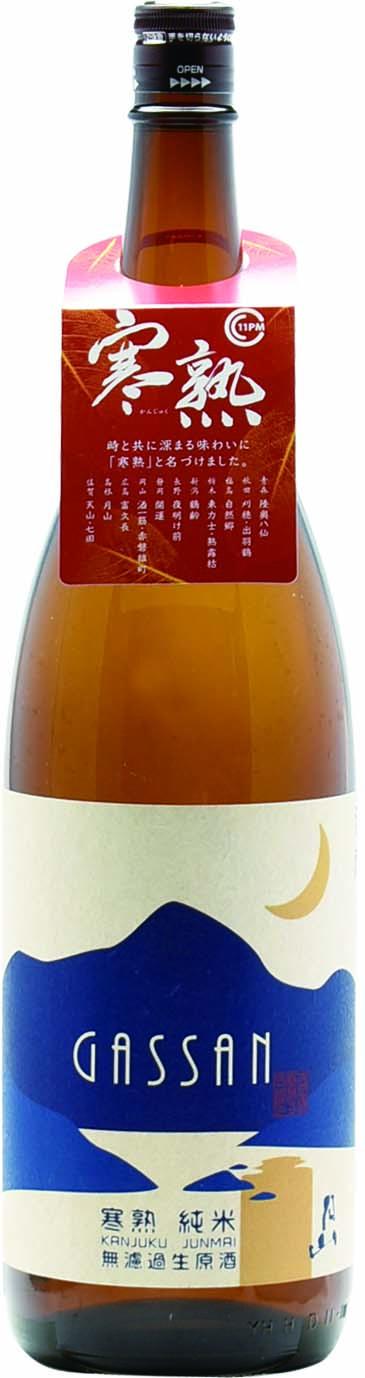 月山 寒熟 純米無濾過生原酒