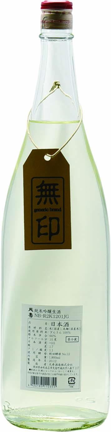 天寿 無印 純米吟醸生酒