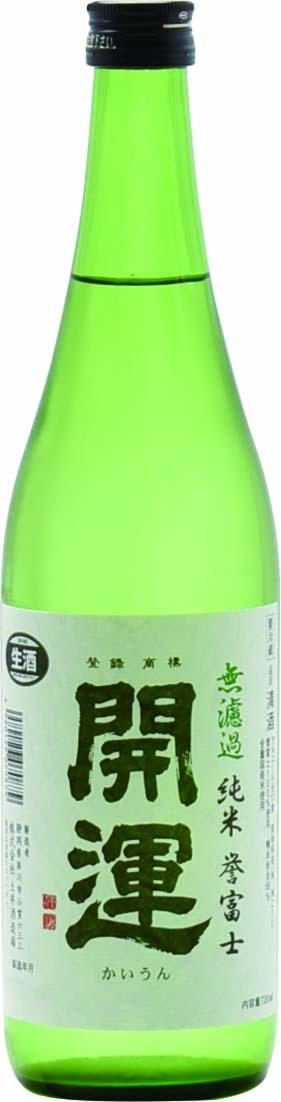 開運 誉富士 純米無濾過生原酒 720ml