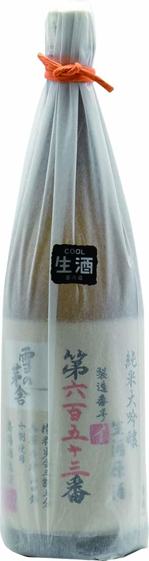 雪の茅舎 製造番号酒 35%純米大吟醸生酒