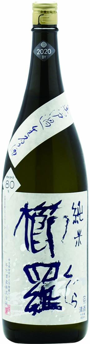 櫛羅 純米 80 無濾過生原酒
