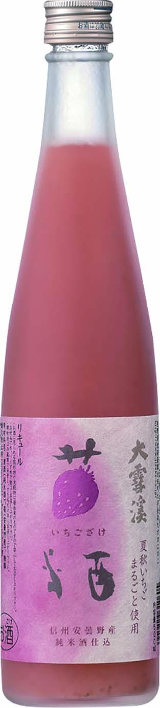 大雪渓 苺酒