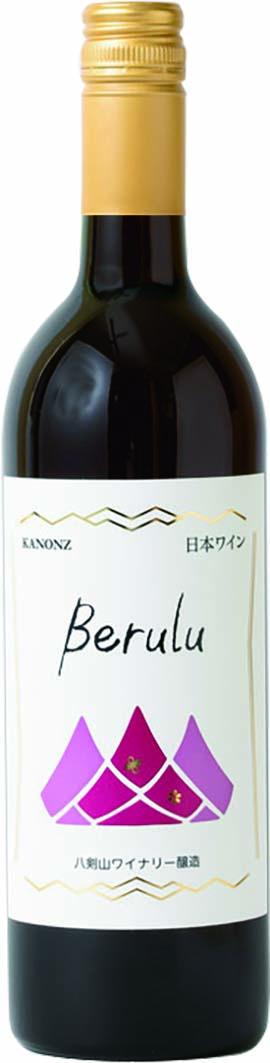 八剣山 カノンズ   べるる Berulu 赤ワイン