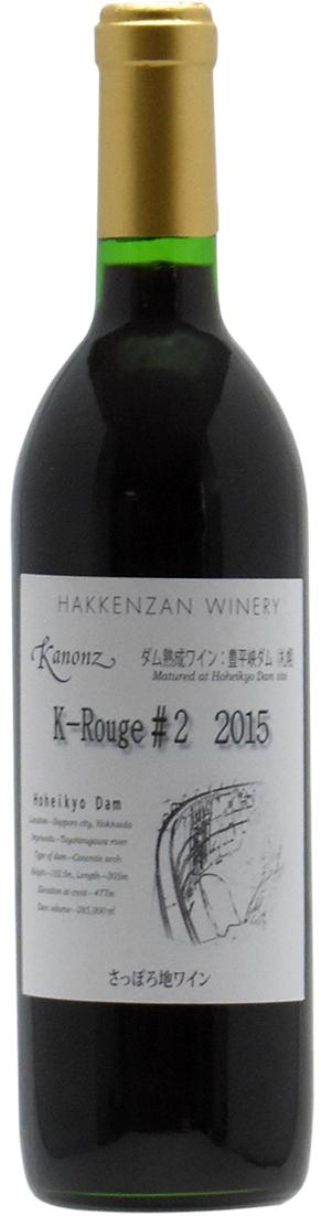 八剣山 カノンズ K-Rouge #2 ダム熟成赤ワイン 2017