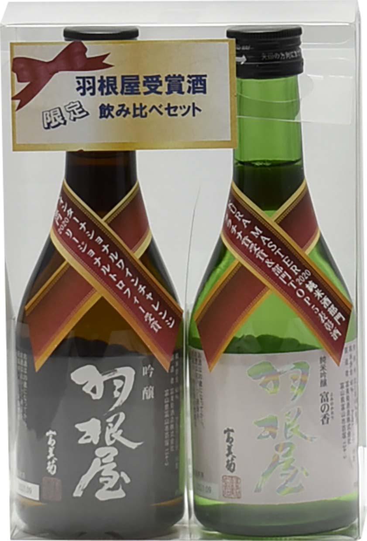羽根屋 日本酒コンクール受賞酒300ml 飲み比べセット