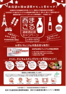 呑まさる 道産酒応援キャンペーン